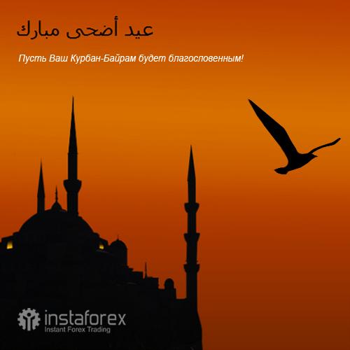 kurban-bairam-instaforex