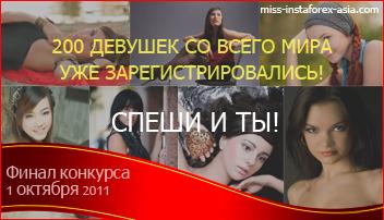 Miss-Asia-200-ru