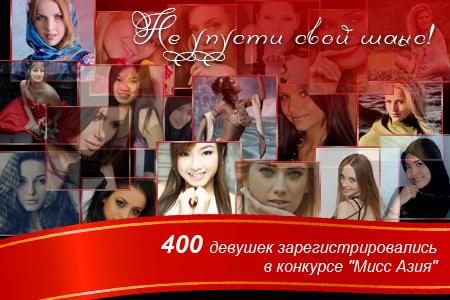 miss-insta-2011-ru