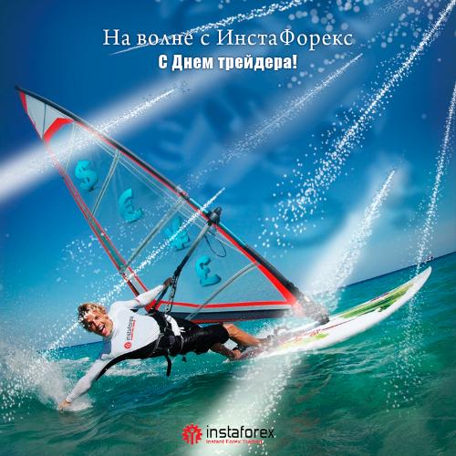 День-Трейдера-ИнстаФорекс-2014