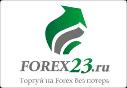 Торговые сигналы forex ежедневно