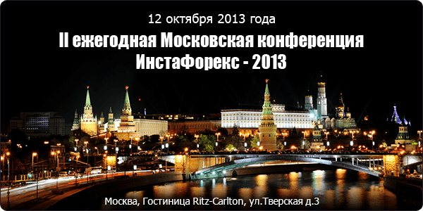 https://www.instaforex.com/i/img/moscow/moscow_conference_2013.png
