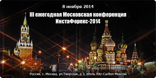 https://www.instaforex.com/i/img/moscow/moscow_conference_2_2014.png