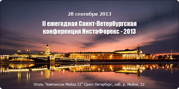 https://www.instaforex.com/i/img/piter_conference_img_2013_600x300.png