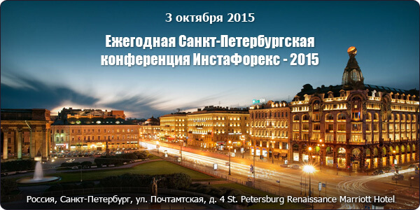https://www.instaforex.com/i/img/piter_conference_img_2015_2.jpg