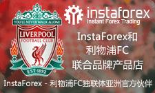InstaForex和利物浦足球俱乐部的联合品牌产品商店