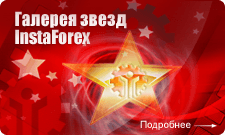 Галерея звезд ИнстаФорекс
