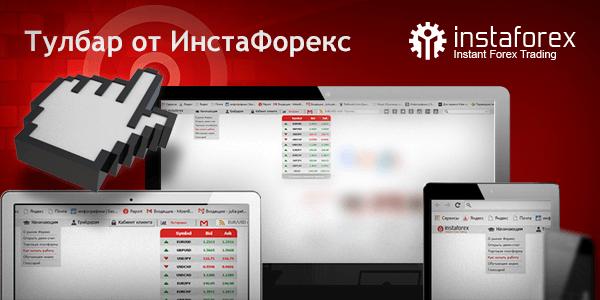 https://www.instaforex.com/i/img/toolbar/instaforex_toolbar_ru.png
