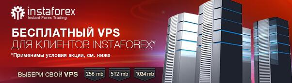 Бесплатный vps сервер для демо форекс вывести биткоин киев
